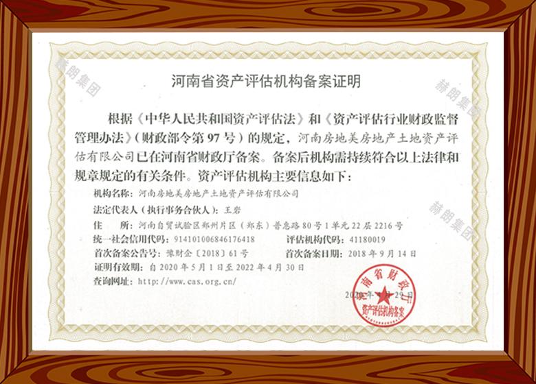 河南省资产评估机构备案证明
