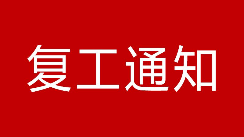 复工通知   manbetx体育官网开工大吉!