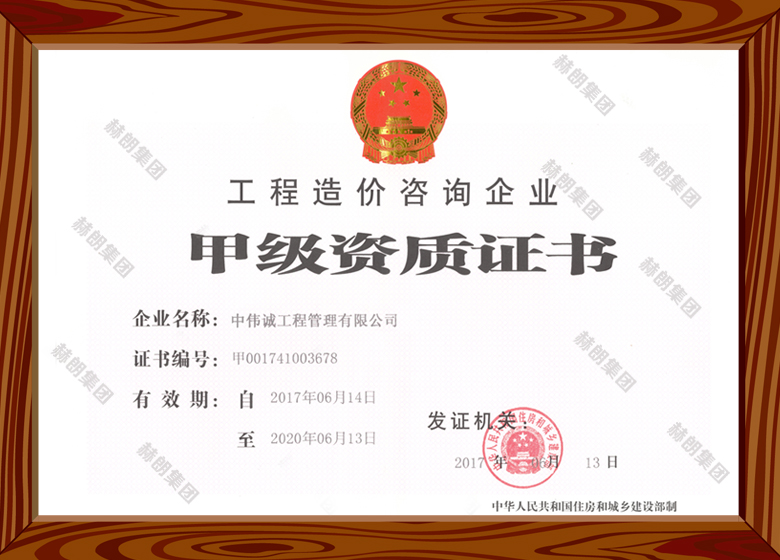 甲級資質證書