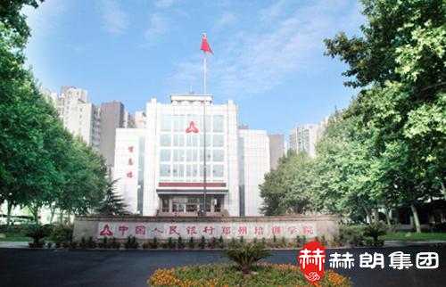 中国人民银行郑州培训学院固定资产专项审计
