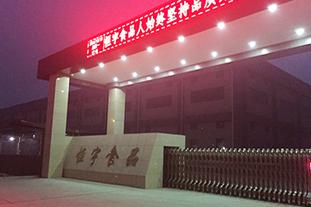 河南恒宇食品科技股份有限公司资产入账价值评估