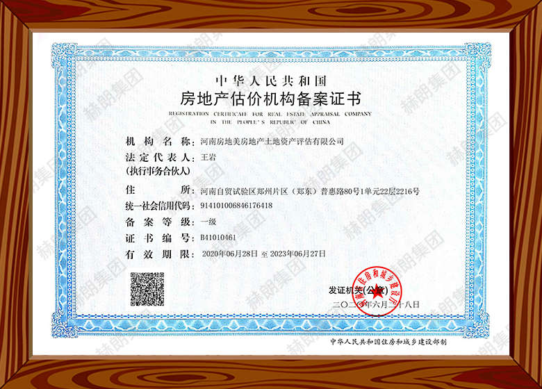 房地产估价机构备案证书