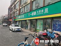 河南省智杰置业集团有限公司商业房地产抵押价值评估