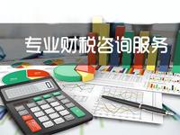 汝州市建筑工程公司的财务咨询